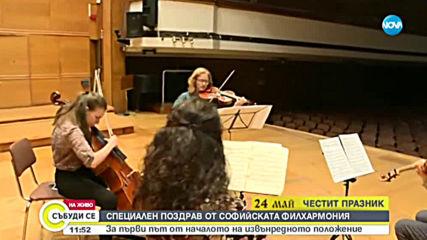 Софийската филхармония с поздрав за 24 май