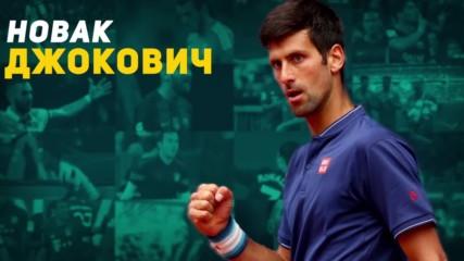 Новак Джокович: Тенис богът на цяла Сърбия