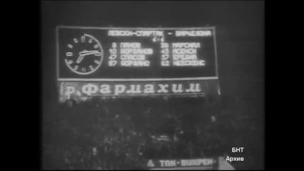 38 години от знаменитата победата на Левски над Барселона / 100 години слава и величие /