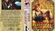 Дивото зове 1993 (синхронен екип, войс-овър дублаж на Диема Вижън 2006 г.) (запис по Диема 2)