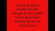 Respect - Prechka Za Lubof (tekst)