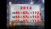111 - Желанието да вярваме и Математиката - bnt 10 Април 2011