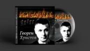Георги Христов - Много причини има