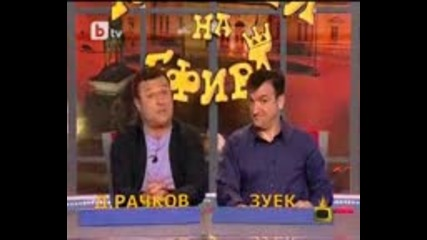 Господари на ефира - 11.05.2010 г.