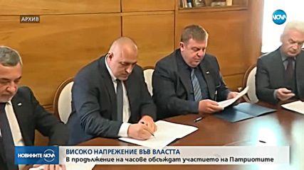 """Политическите реакции след Коалиционния съвет на """"Обединени патриоти"""""""