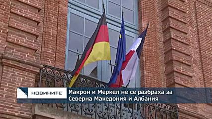 Еманюел Макрон и Ангела Меркел не постигнаха съгласие относно готовността на Северна Македония