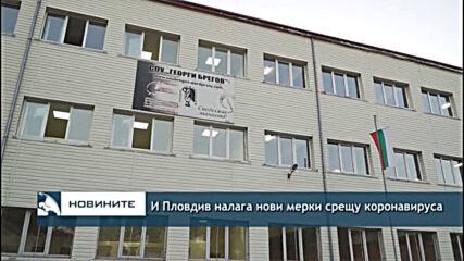 И Пловдив налага нови мерки срещу коронавируса