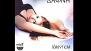 Оригинала На Десислава - Завинаги - Afrodita Dafni - Kalitera