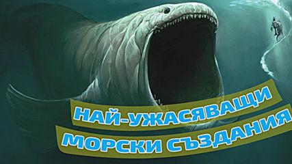 Топ 5 най-ужасяващи праисторически морски създания