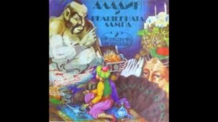 Аладин и вълшебната лампа - Цялата плоча
