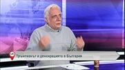 Тръмпизмът и демокрацията в България
