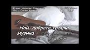 Все същата - Михалис Хаджиянис (превод)