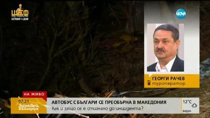 Туроператорът за инцидента в Македония: Шофьорът каза, че се е движел бързо