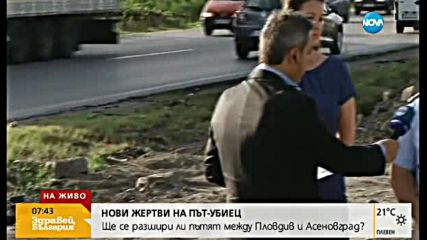 След серия катастрофи: Разширяват пътя Пловдив-Асеновград