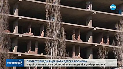 Протест заради бъдещата детска болница пред здравното министерство