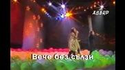 Ал Бано И Ромина Пауър - Свобода