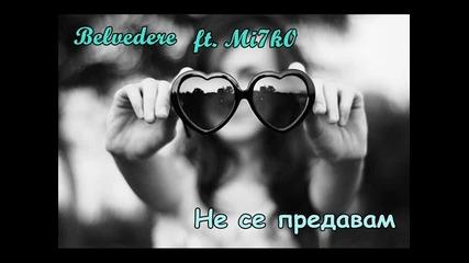 За пръв път в сайта! Belvedere ft. Mi7k0 - Не се предавам