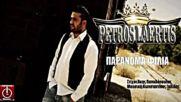 Petros Laertis - Paranoma filia