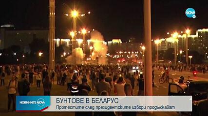 Втора поредна нощ на сблъсъци, напрежение и протести в Беларус