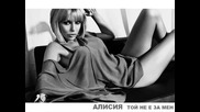 Алисия - Той не е за мен (official song)