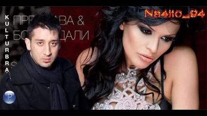 Бъдещия На Преслава и Илиян - Плачеше Нали Турски Оригинал Vbox7