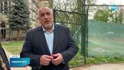 Борисов: Над месец сме в оставка! Мотаят се, за да свършват мръсната работа на Радев