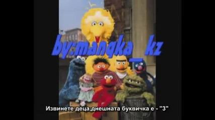 пародия на Улица Сезам с Превод
