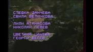 Росица Борджиева Зимна Ваканция
