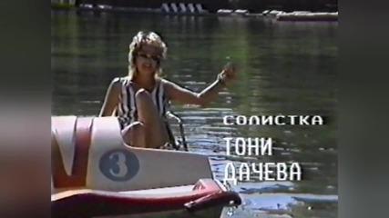 Тони Дачева - Фолк Микс 2002 /remake/