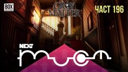 NEXTTV 036: Gray Matter (Част 196) Павел от Троян