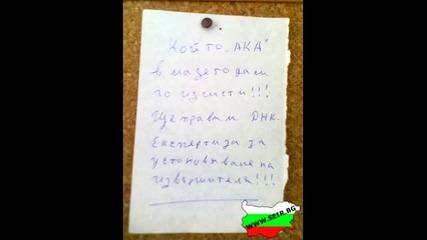 Само в родната България!!!!!!!!
