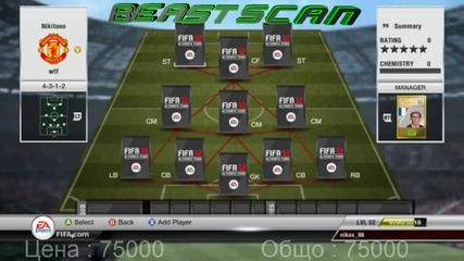 Fifa 12   Squad #2