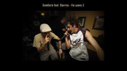 Бомбата feat. Вантка - На шано 2