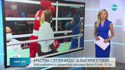 Стойка го направи! Кръстева донесе втори медал на България от Токио 2020