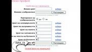 Vbox7 Как да си направим Профила Прозрачен