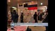 Сепаратистите в Славянск не се отказват от идеята за федерализация на Украйна