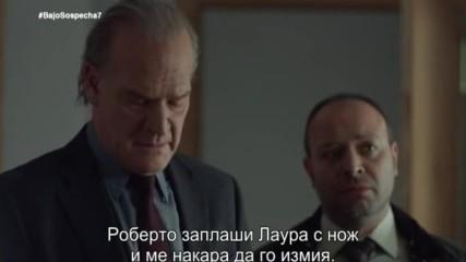 Под подозрение ( Bajo Sospecha ) S01xe07 - Български субтитри