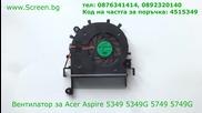 Вентилатор за Acer Aspire 5349g 5349 5749g 5749 от Screen.bg