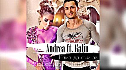 Андреа ft. Галин - Няма да съм аз (fan made)