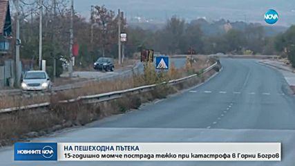 НА ПЕШЕХОДНА ПЪТЕКА: Момче пострада тежко при катастрофа в Горни Богров