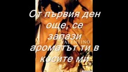 Превод Dragana Mirkovic - Sve bih dala da si tu