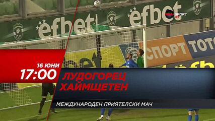 Международен приятелски мач: Лудогорец - Хаймщетен на 16 юни, сряда от 17.00 ч. по DIEMA SPORT