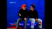 Бай Брадър 2 - Вего И Бат Сали 2
