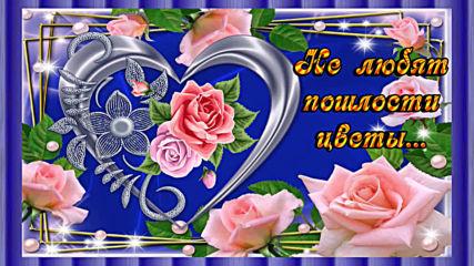 Пожелание. Любите розы без обмана.