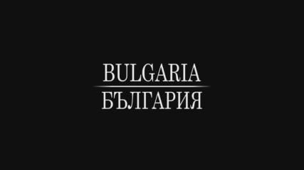 Честит празник, братя Българи!