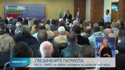 ВМРО и НФСБ се явяват поотделно на изборите