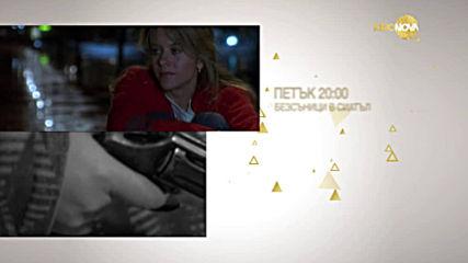 """""""Безсъници в Сиатъл"""" и """"Мизъри"""" в """"Треска за Оскари"""" на 15 февруари по KINO NOVA"""