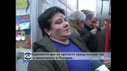 11-и ден на протестите в Пловдив