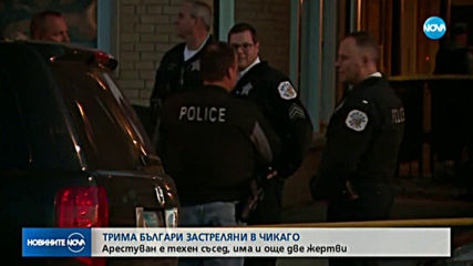 Трима българи и американец са убити при стрелба в Чикаго