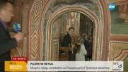 Минути преди изнасянето на Плащаницита в Троянския манастир